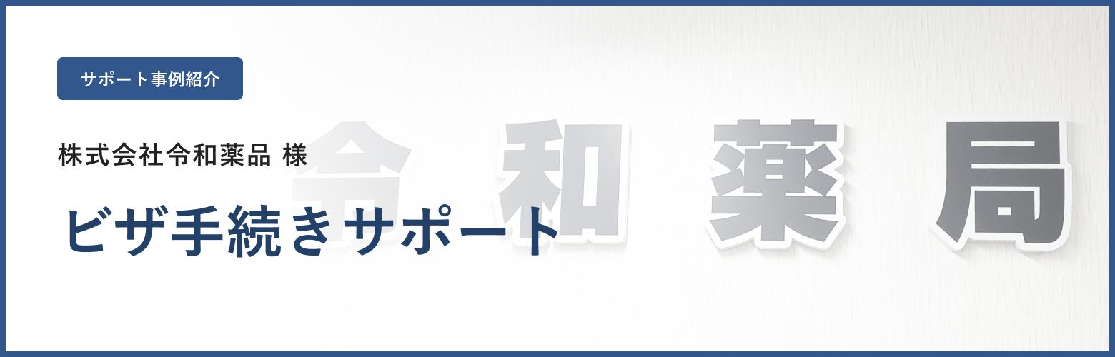 事例紹介】株式会社令和薬品様 ビザ手続きサポート | 行政書士クリアス ...